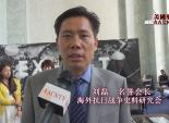 """海外华人在美国国会举办""""抗日战争展""""5"""
