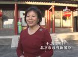 北京市政府新闻办 - 王惠 主任谈北京申冬奥运