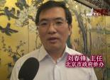北京市政府侨办- 刘春锋 主任谈怎样为华人华侨服务