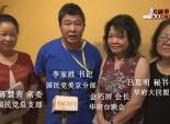 华府国民党部· 美京分部· 台联会· 大同盟 举办抗战胜利70周年筹备会
