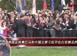 奥巴马和习近平与各侨界代表握手(花絮)