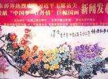 中国梦 牡丹情 - 欢迎习主席访美 巨幅国画登场
