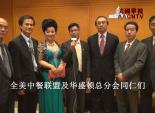 全美中餐联盟及华盛顿总分会同仁们讲述参加中国使馆和欢迎习主席访美活动