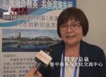 美中商务与文化交流中心 - 刘文 总裁