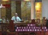泰中文化艺术交流中心 总裁 - 吴南江