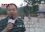中国艺术杂志社 社长 - 王立军