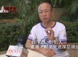 中国 一灌通·厨卫管道深层清洁创始人 - 薛生厚