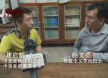 中美亚商业联合会会长 -唐启航和培德中学校长杨文亮