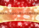 美京华人活动中心第三十三周年庆表演
