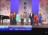 华盛顿中国知青协会朗诵团 《聆响 行歌》 音乐朗诵会