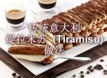 意大利传统的提拉米苏(Tiramisu)做法