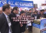 美国首都华盛顿华人声援警官Peter Liang  集会活动