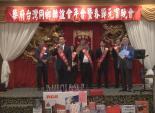 美国华府台湾同乡联谊年会春节及元宵晚会2016