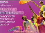 中国东方歌舞团4月20日专场在华府演出请勿错过
