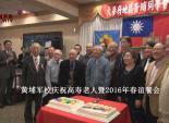 华府台湾黄埔军校庆祝高寿老人暨2016年春谊餐会