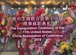 美中工商联合会第十一届 理事就职典礼 USCAC