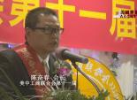 美中工商联合会第十一届新任会长 - 陈奋春 ( USCAC)