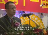 美中工商联合会第十一届理事长- 陈凯华 (USCAC)