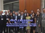 美国第二十一届华人生物医药科技协会年会2016 (CBA)