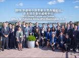 2016华盛顿中国雾霾治理高端论坛在美国首都华盛顿召开