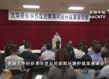 美国大华府侨界学界反对南海问题仲裁案座谈会