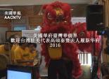 美國華府臺灣僑界歡迎台湾驻美代表高碩泰暨夫人履新华府 2016餐會