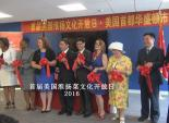 美国中餐联盟举办2016年首届美国淮扬菜文化开放日