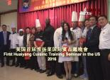 美国首届淮扬菜国际賓品鑑晚會 First Huaiyang Cuisinc Training Seminar in the US 2016