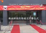 美国维州科技大学成立开幕仪式