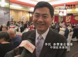 中国驻美使馆 - 李民  参赞兼总领事谈中国餐饮文化