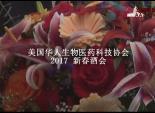 美国华人生物医药科技协会 2017 新春酒会