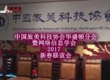 中国旅美科技协会华盛顿分会 暨网络信息学会  2017  新春联谊会