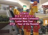 美京华人活动中心(CCACC) 在湖林商场举办 2周的新春活动