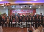 美国宾州华人2016年召开中华民族抗战史及九二共识论坛续集1