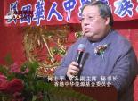 美国宾州华人2016年召开中华民族抗战史及九二共识论坛续集2