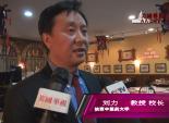 陕西中医大学校长--- 刘力 在美国华盛顿的采访