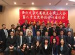 中国西北大学北美校友会在纽约成立