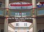 首届中国日 CHINA DAY at the PA State Capitol 宾州议会举行
