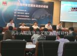 第十六期海外华文媒体研修班在广州举办