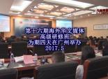 第十六期海外华文媒体高级研修班为期四天在广州举办