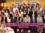 大华盛顿华商联合会主办的香港回归20周年庆祝晚宴