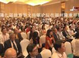第九届世界华文传媒论坛在福州隆重举行 2017