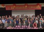 庆祝美国广西学友会成立十五周年庆典晚会