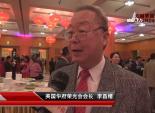 2018年春节招待会上采访的贵宾