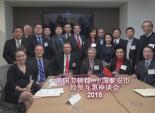 美国劳顿郡-中国泰安市  经贸互惠座谈会 2018
