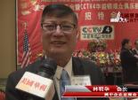 美国美中企业总商会暨CCTV4 华盛顿观众俱乐部新春招待会