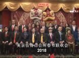 美京伍胥山公所春节联欢会 2018