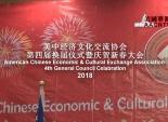 美中经济文化交流协会 第四届换届仪式暨庆贺新春大会2018
