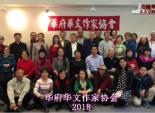 华府华文作家协会举办新老会员年会 2018