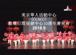 美京華人活動中心 (CCACC) 歡樂日間保健中心10週年慶祝會